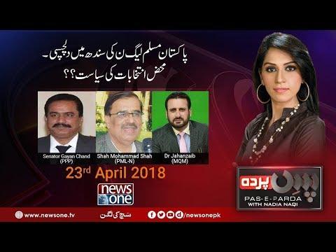 Pas E Parda - 23-April-2018 - News One