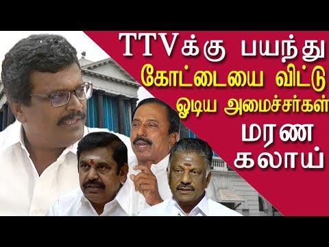 Fear of ttv dinakaran ministers ran away  to ooty tamil news tamil live news tamil news today redpix