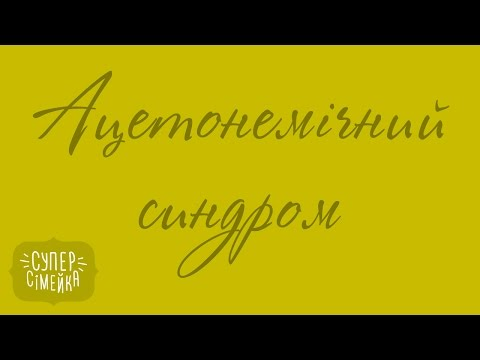 Ацетонемічний синдром