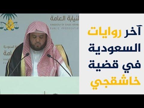 النيابة السعودية تقدم أحدث رواياتها بشأن مقتل خاشقجي  - نشر قبل 57 دقيقة