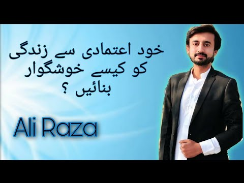 Role of Self-Confidence in Our Daily life || Part 3 || ALI RAZA