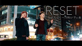 【MV】RESET (feat.たっくーTVれいでぃお) - Terrace Panpans