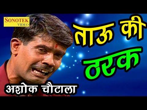अशोक चौटाला की सुपर हिट कॉमेडी   ताऊ की ठरक   Ashok Chautala   New Comedy 2017