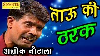 अशोक चौटाला की सुपर हिट कॉमेडी | ताऊ की ठरक | Ashok Chautala | New Comedy 2017