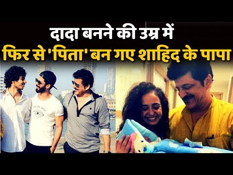 OMG Shahid Kapoor's Father Rajesh Khatter Became Again Father At The Age Of 52 Mp3