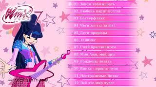 Winx Club - все песни Винкс из 7 сезона на русском!!!