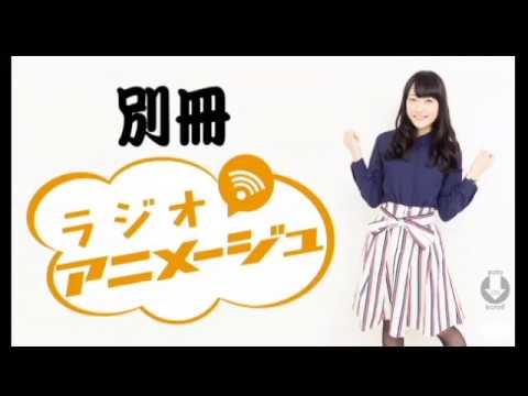 ラジオ アニメージュ