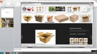 powerPoint Как сделать игру поиск предметов