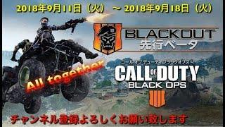 [Call of Duty: Black Ops 4]遂にBO4にもバトルロワイヤルがきたか♪行くぜ♪G-style 爺のはちゃめちゃ奮闘記ライフ[重要※概要欄][FPS]ライブ