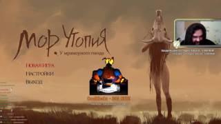 Мор. Утопия (ремейк-демо) - ZLVG-стрим