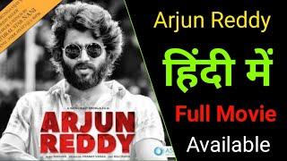 Arjun Reddy Full Hindi Dubbed Movie Available on YouTube | Arjun Reddy Full Movie | Best Filmi News