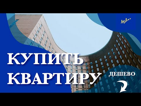 Как купить квартиру в Казахстане? Топ 7 способов купить квартиру.