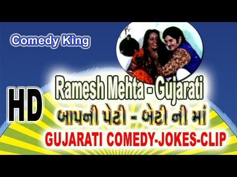 Bapni Peti Ane Betini Maa - Comedy Video Ramesh Mehta || Gujarati Comedy Scene