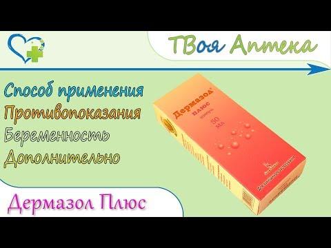Дермазол Плюс шампунь (кетоконазол) показания, описание, отзывы