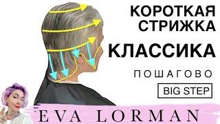 Женская стрижка От и До Каскад Лесенка на короткие волосы с кисточками Как стричь быстро