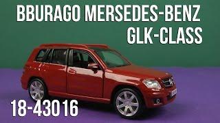 Розпакування Bburago (1:32) Mercedes-Benz GLK-Class