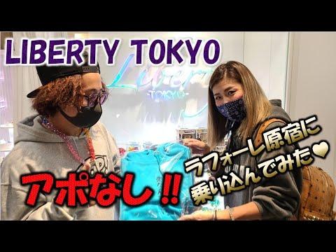 【LIBERTY TOKYO行ってみた♡】ラフォーレ原宿に期間限定オープンしたLIBERTY TOKYOのポップアップShopに行ってきた‼≪Yui_Tube≫