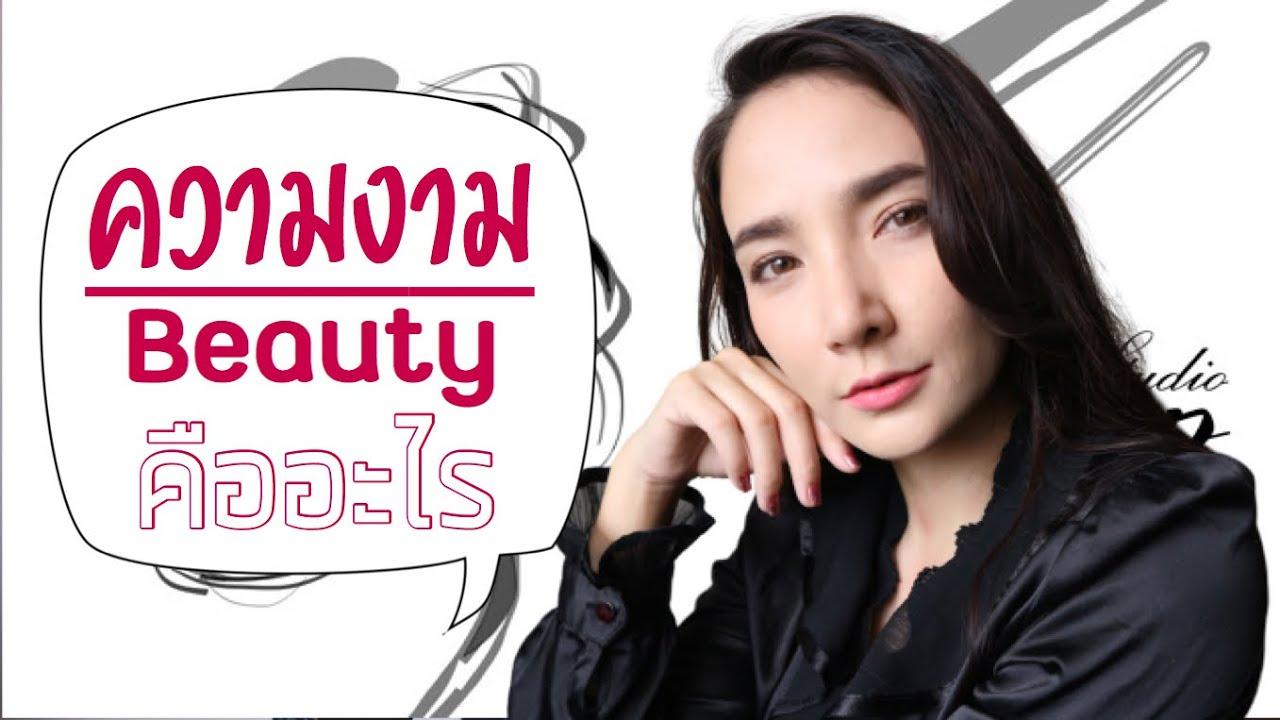 ลิช่า Health & Beauty Coach EP.1 (ความงาม...คืออะไร)