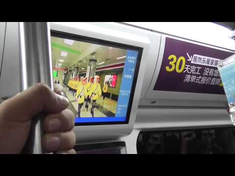 Riding The Beijing Subway