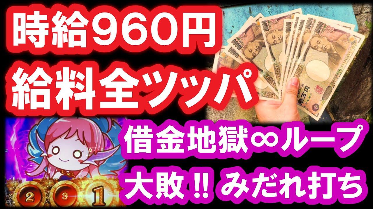 パチンコ借金返済55「バイトの給料9万円を全ツッパ!涙の乱れ打ちでボロ負け!」