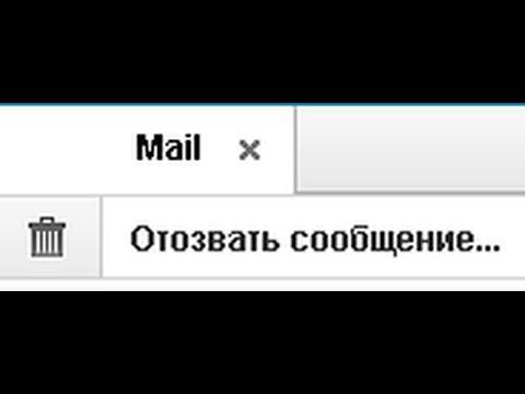 Как удалить письмо из почты получателя в яндексе