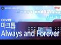 일소라 일반인이 노래방에서 부른 always and forever 마크툽 cover mp3