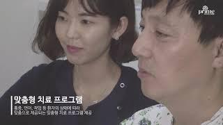 서초프라임 재활병원 소개 영상