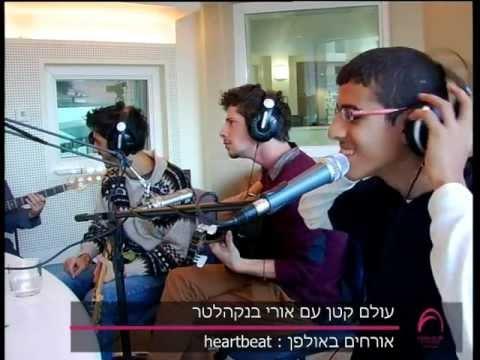 פרויקט Heartbeat ברדיו מהות החיים - חלק א