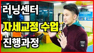 마라톤 러닝센터 자세교정 수업 진행과정