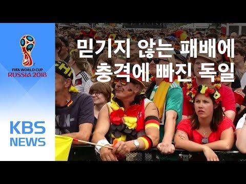 희비 엇갈린 공동 응원…독일 충격에 빠져 / KBS뉴스(News)