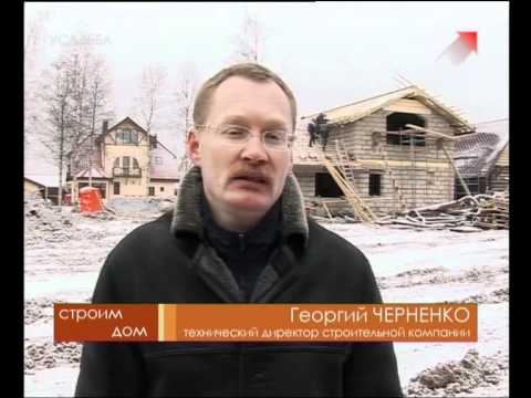 видео: Устройство крыши дома