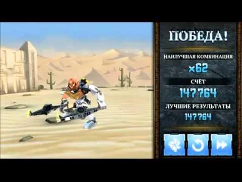 Видео игры Маска Мироздания (Лего Бионикл)