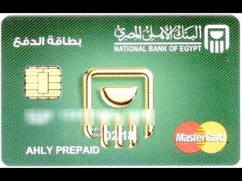 فيزا الدفع المسبق للبنك الاهلى المصرى افضل فيزا شراء محلى فى مصر Youtube