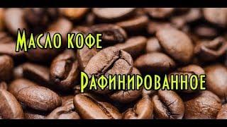 Масло Кофе рафинированное // Антицеллюлитное масло для тела // Баттер кофе