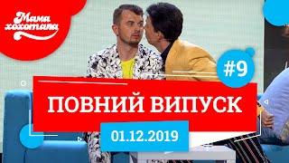 Мамахохотала Шоу   2019. Новий випуск 9