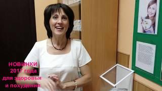 Новинки 2017. Что берёт Ирина Лещенко для снижения веса и здоровья.