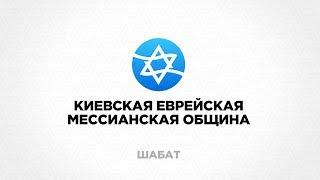 ШАБАТ КЕМО 23.03.2019//...