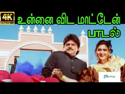 Unnai Vidamaaten   உன்னை விடமாட்டேன்    SP B, Mano, Bhavatharini   Love Duet  H D Video Song