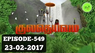 Kuladheivam SUN TV Episode - 549(23-02-17)