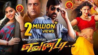 Shruthi Hassan Latest Tamil Movie | Yevanda | New Tamil Movies | Ravi Teja | Anjali | Prakash Raj