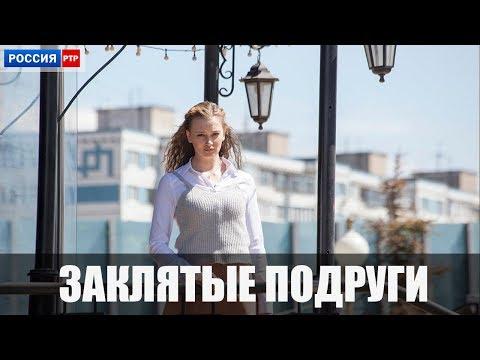 Сериал Заклятые подруги (2017) 1-4 серии фильм мелодрама на канале Россия - анонс