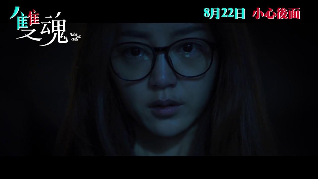 《雙魂》港版預告 8月22日 懸疑公開 Walk with Me Official Trailer