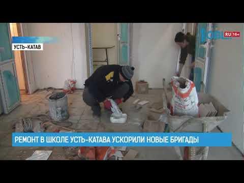 Ремонт в школе Усть-Катава ускорили новые бригады