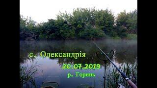 Ловля сома на річці Горинь біля села Олександрія