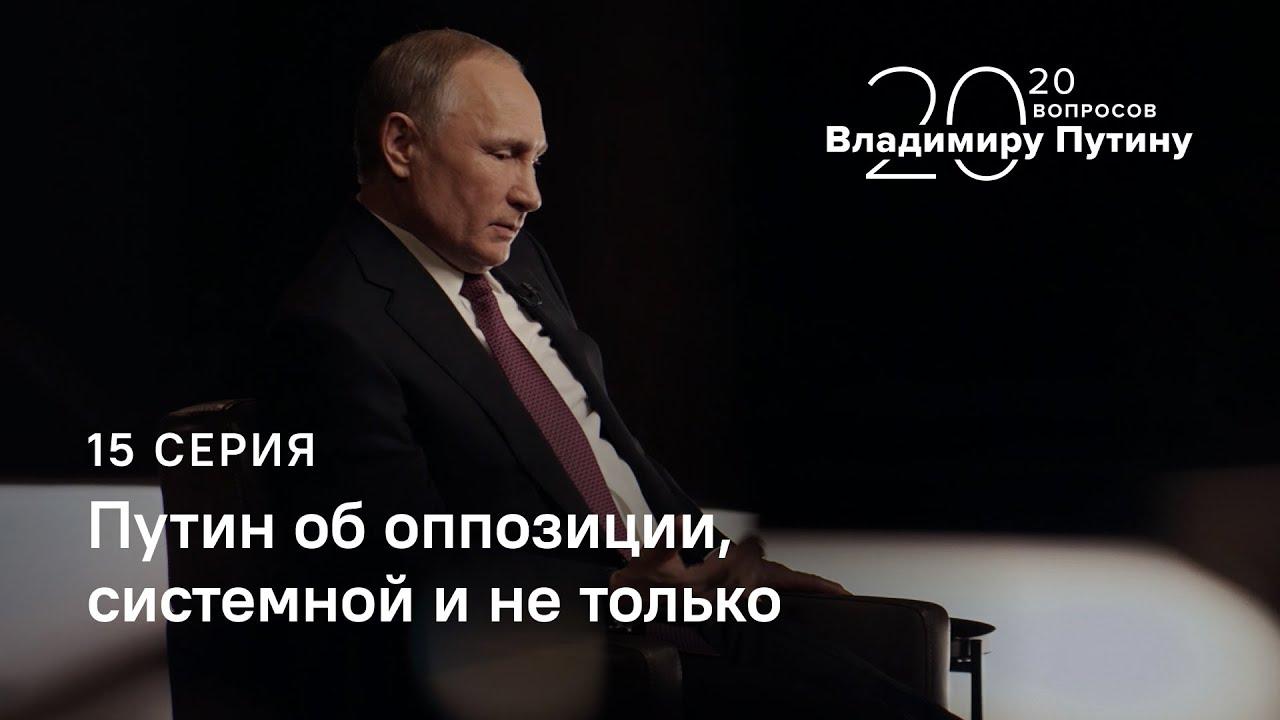 20 вопросов Владимиру Путину. Об оппозиции, системной и не только.