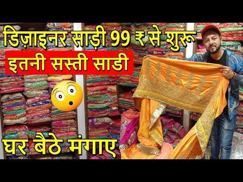 1200 ₹ मे 12 साड़ी | चौकना मत सच है ये | Designer Fancy Saree Wholesale Or Retail | New Marwari Katra