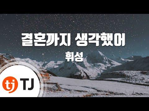 [TJ노래방] 결혼까지생각했어 - 휘성 (Even thought of marriage - Wheesung) / TJ Karaoke