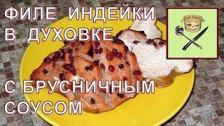 Филе индейки в духовке с брусничным соусом