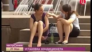 Установка кондиционеров в Москве , недорогая установка!(, 2015-09-19T17:59:42.000Z)