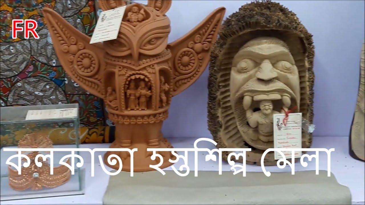 Kolkata Hasta Shilpa Mela কলক ত হস তশ ল প ম ল